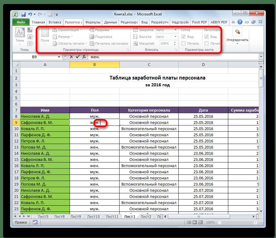 Неактивные инструменты в Microsoft Excel.png