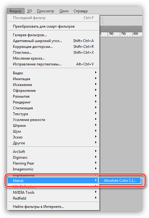 Новый фильтр в меню в Фотошопе