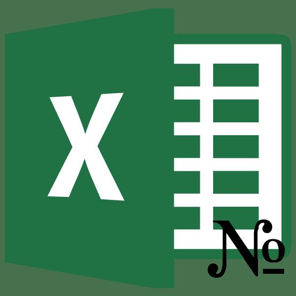 Нумерация столбцов в Microsoft Excel
