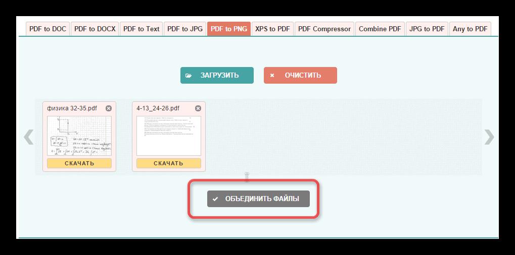 Объединяем файлы в pdfjoiner