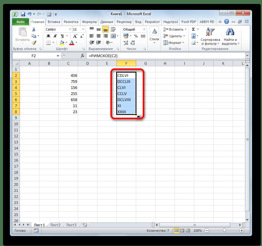 Область заполнена римскими цифрами в Microsoft Excel