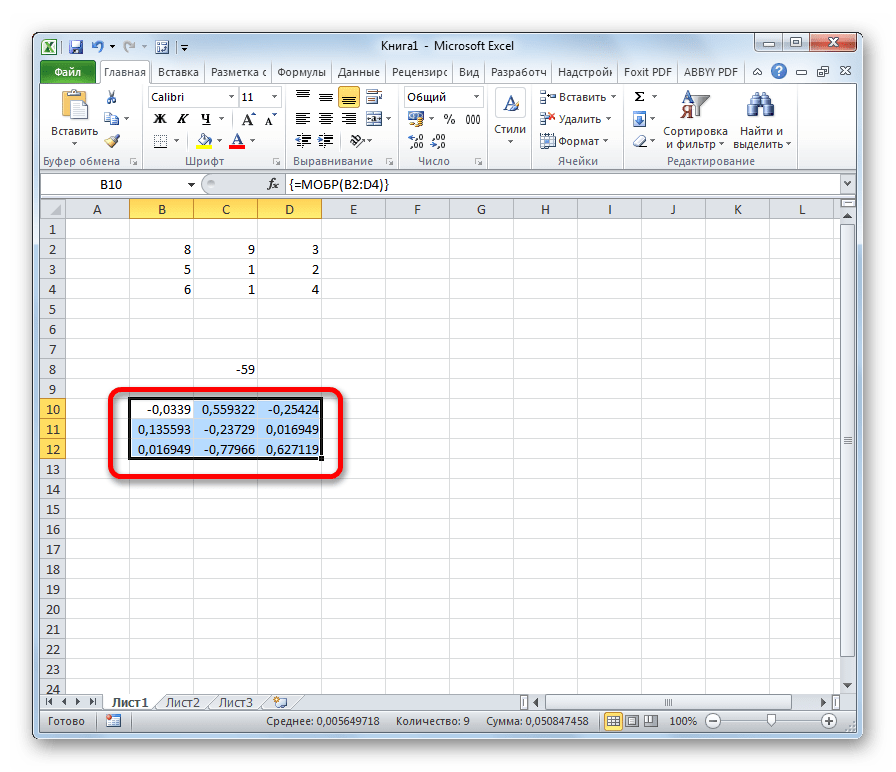 Обратная матрица вычислена в Microsoft Excel