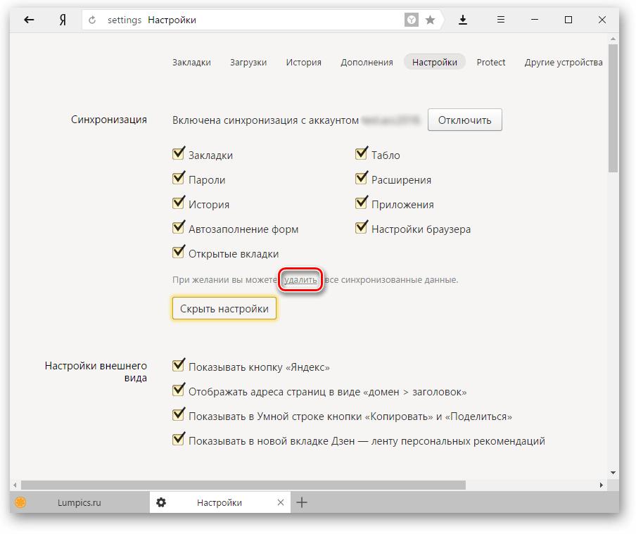 Очистка синхронизации в Яндекс.Браузере