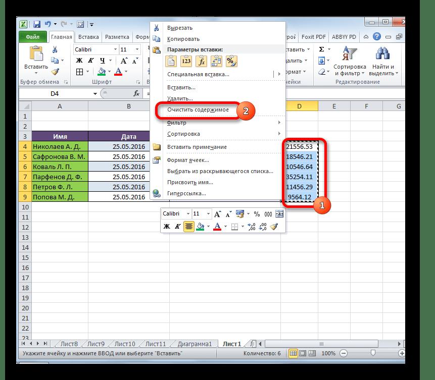 Очистка содержимого в Microsoft Excel