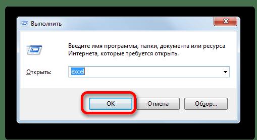 Окно Выполнить в Microsoft Excel