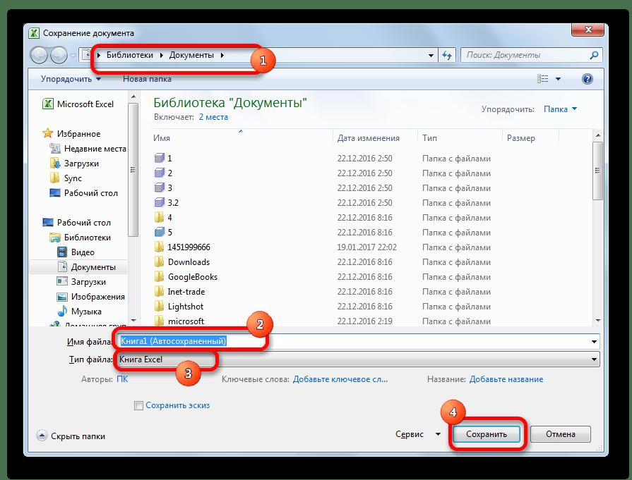 Окно сохранения файла Microsoft Excel
