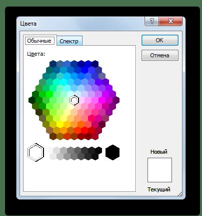 Окно точного подбора цветов в Microsoft Excel