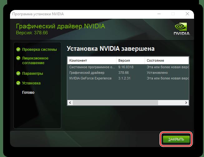 Окончания установки драйвера NVidia