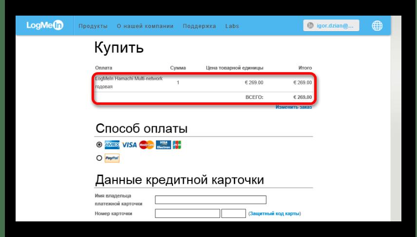 Оплата подписки для увеличения слотов в Хамачи