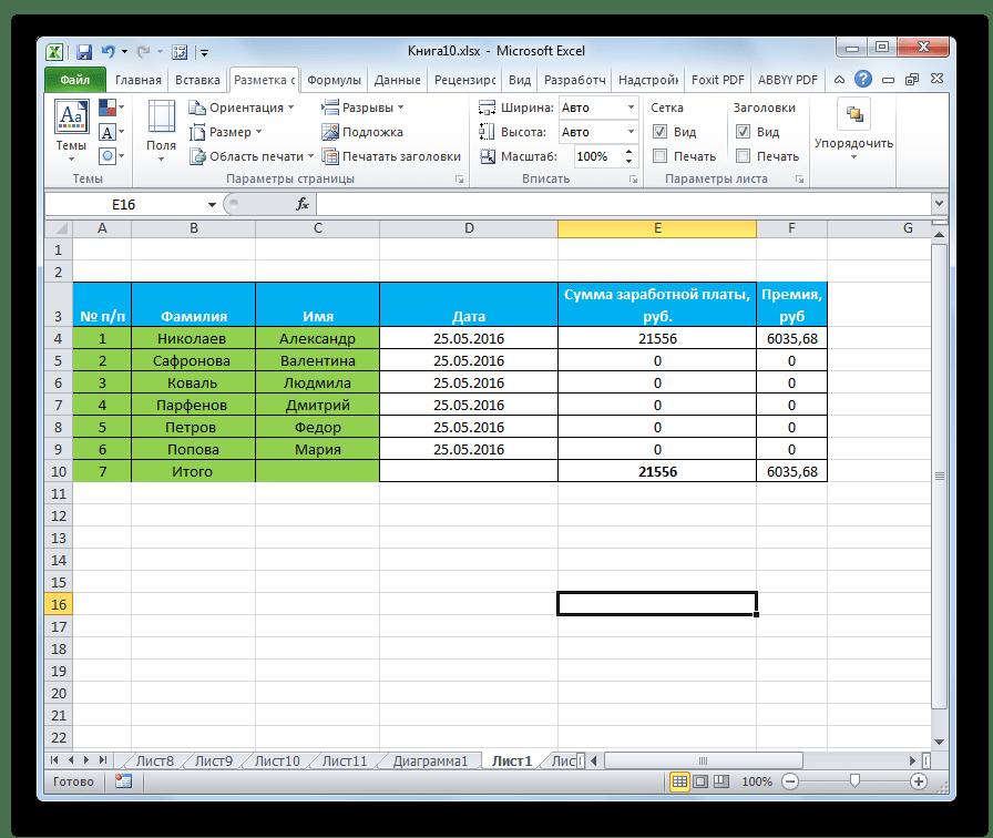 Ориентация переключена на альбомную в Microsoft Excel