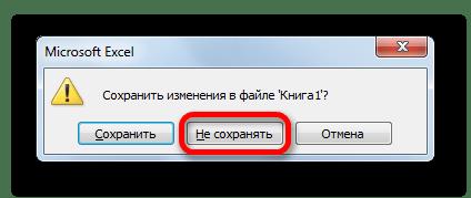 Ошибочное несохранение файла при закрытии в Microsoft Excel