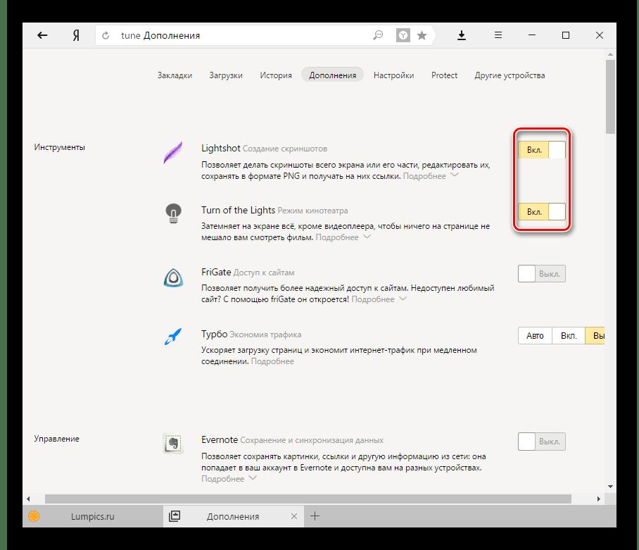 Отключение дополнений в Яндекс.Браузере