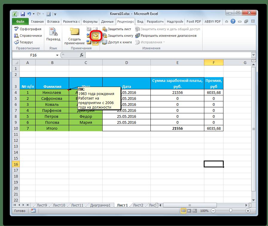 Отключение отображения примечаний в Microsoft Excel