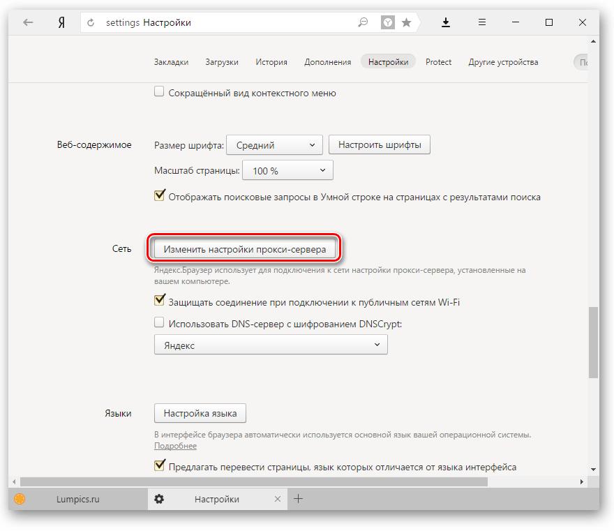 Отключение прокси в Яндекс.Браузере-2