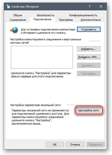 Отключение прокси в Яндекс.Браузере-3