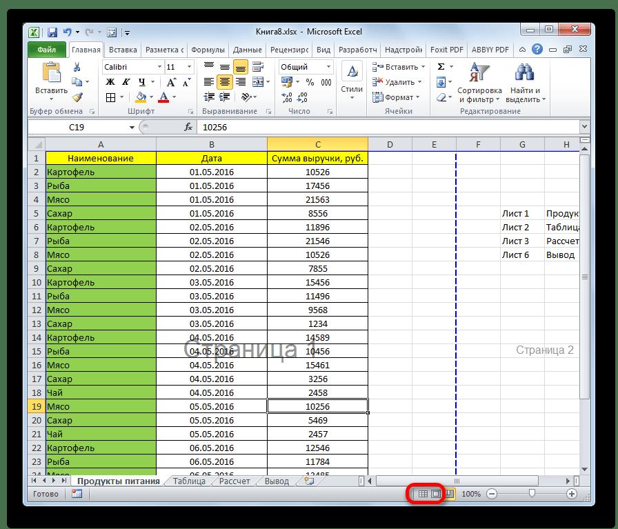 Отключение страничного режима в Microsoft Excel