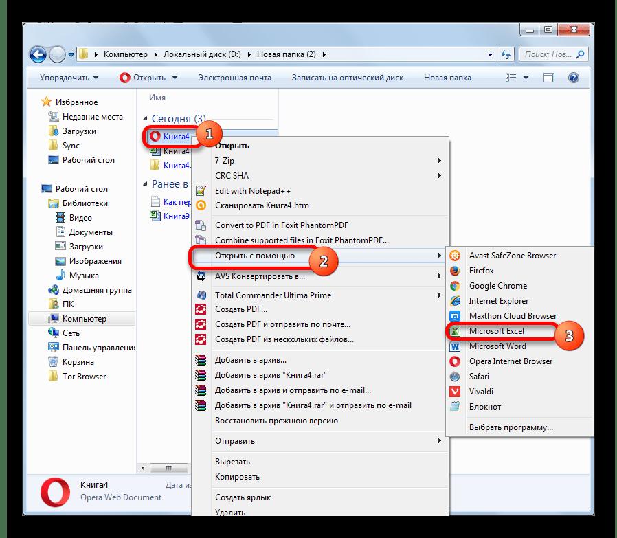 Открытие файла с помощью Microsoft Excel