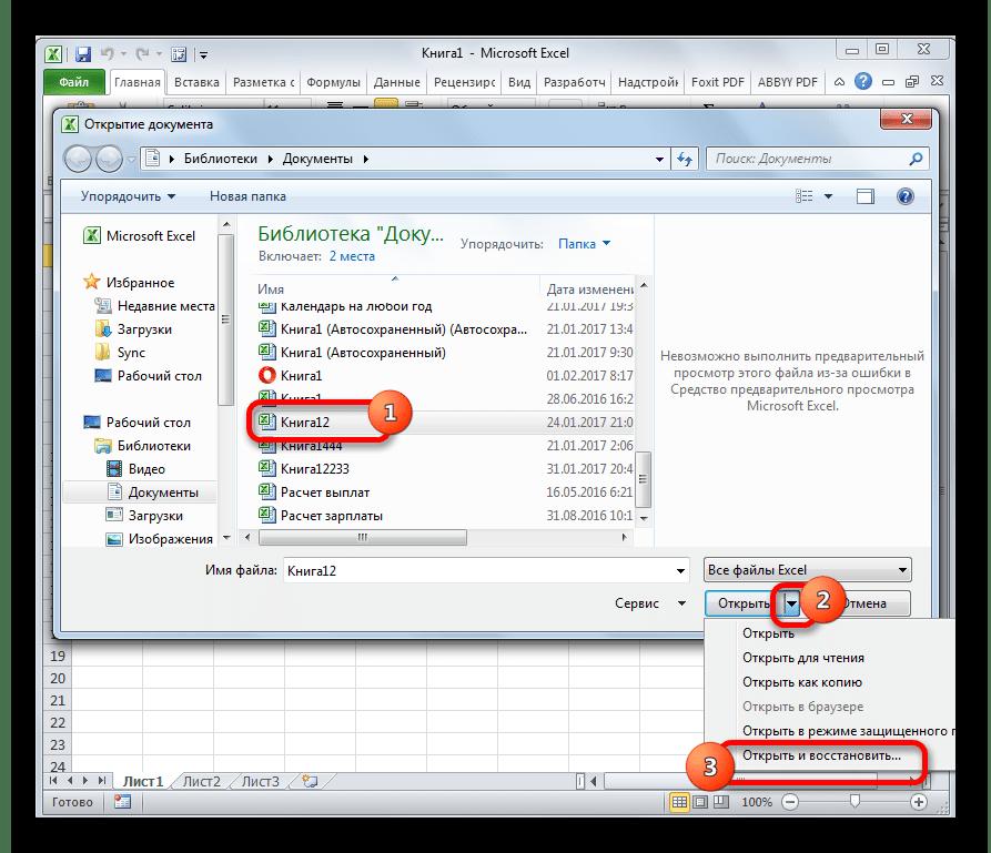 Открытие и восстановление в Microsoft Excel