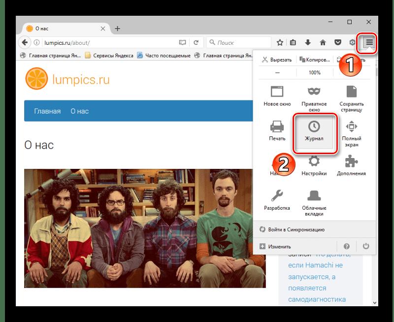 Открытие меню Mozilla Firefox