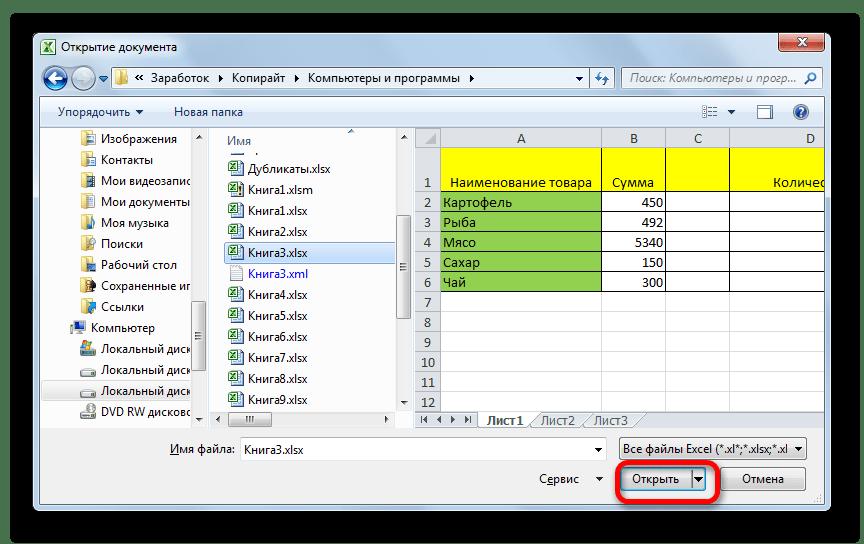 Открытие нового файла в Microsoft Excel