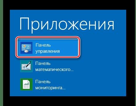 Панель управления Windows 8