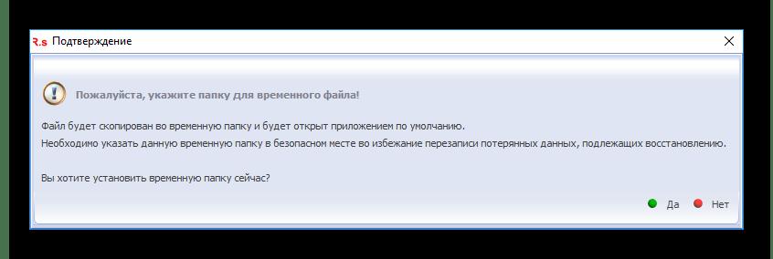 Папка для временного файла в R.saver