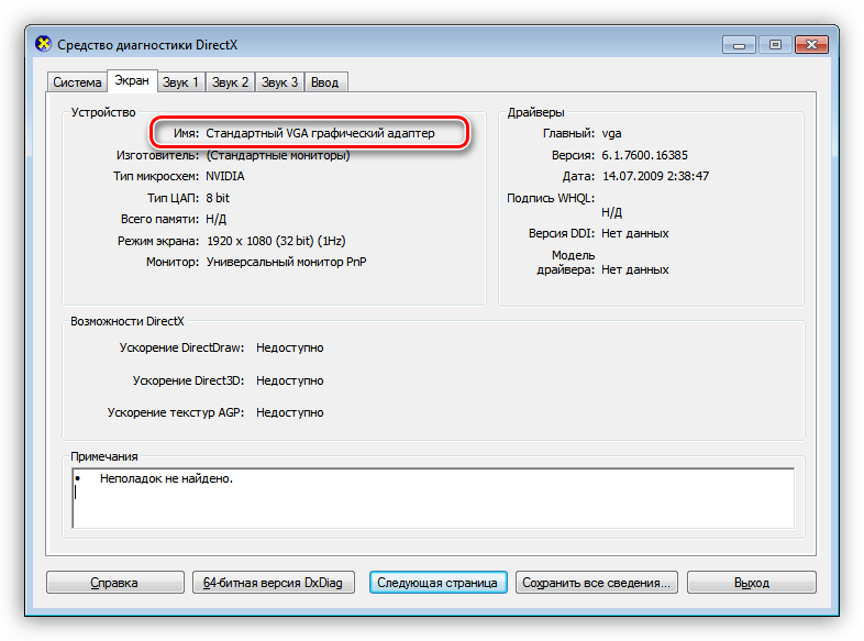 Параметры графического адаптера в разделе Средство диагностики DirectX