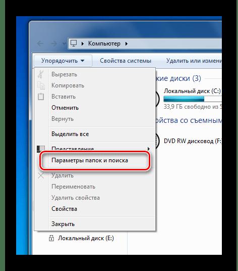 Параметры папок и поиска в настройках Проводника Windows 7