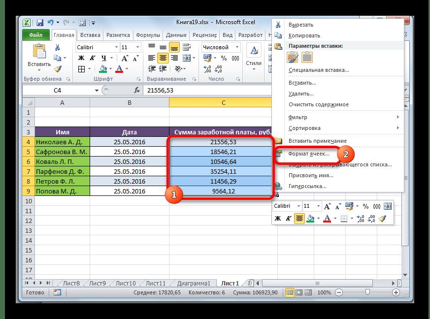 Переход к форматированию ячеек в Microsoft Excel