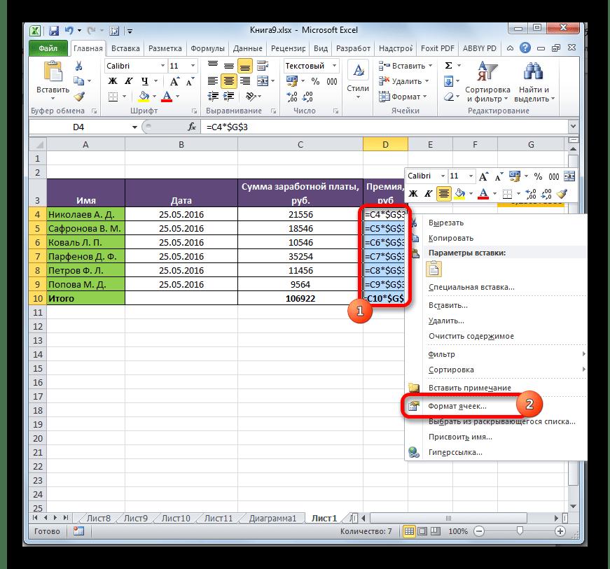 Переход к форматированию ячейки в Microsoft Excel