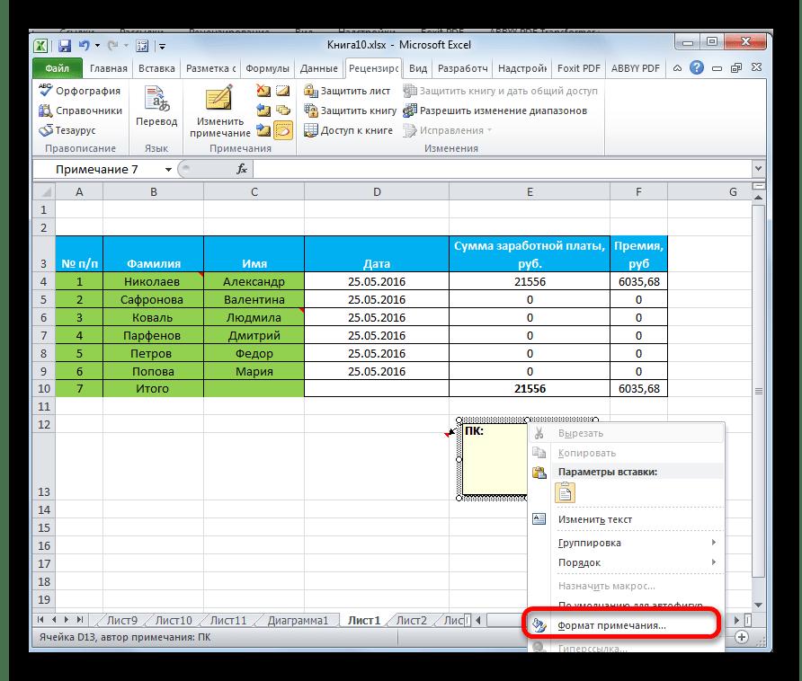 Переход к формату примечания в Microsoft Excel
