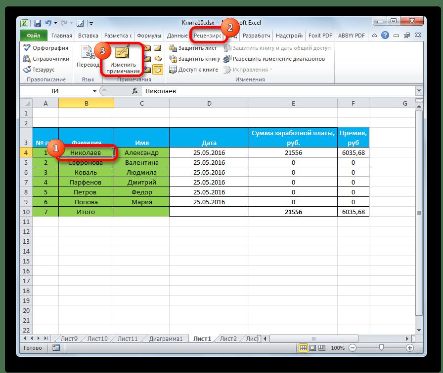 Переход к изменению примечания в Microsoft Excel