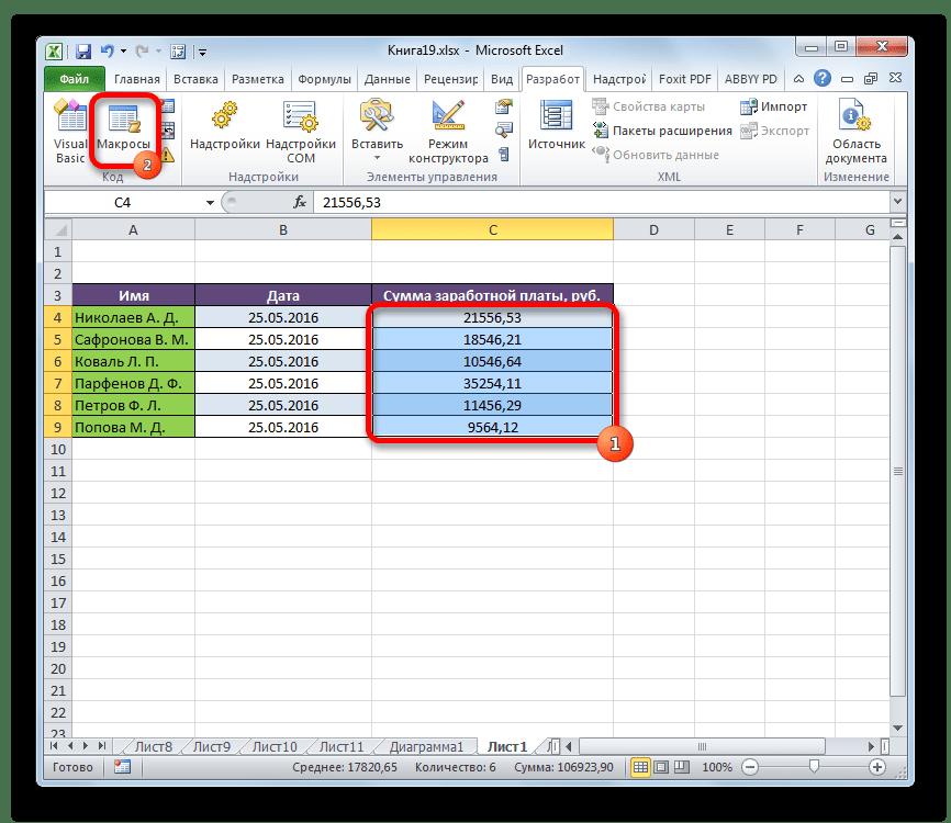 Переход к макросам в Microsoft Excel