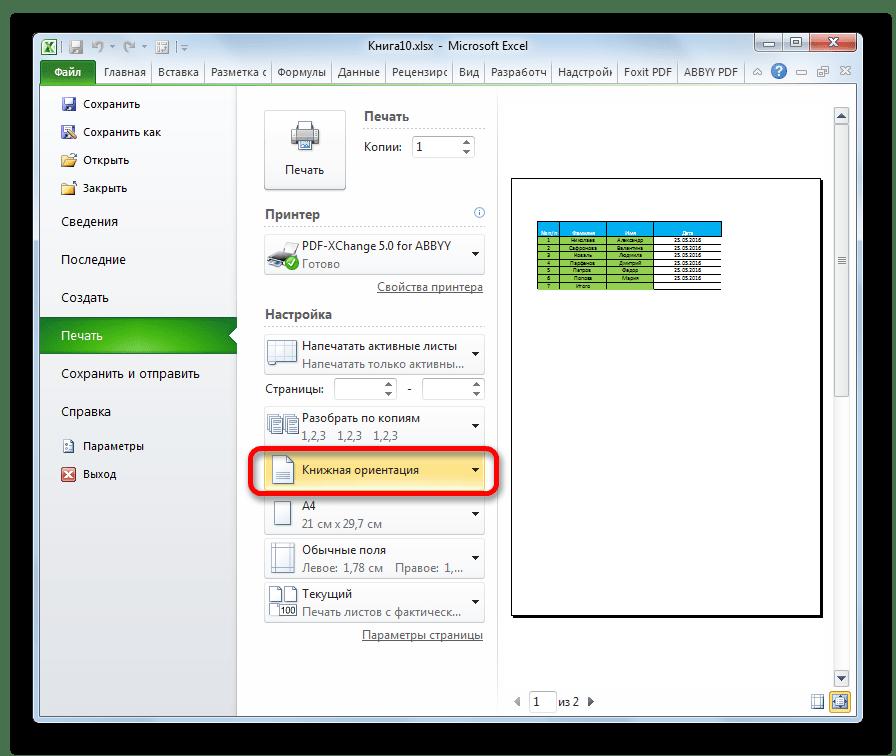 Переход к настройкам ориентации в Microsoft Excel