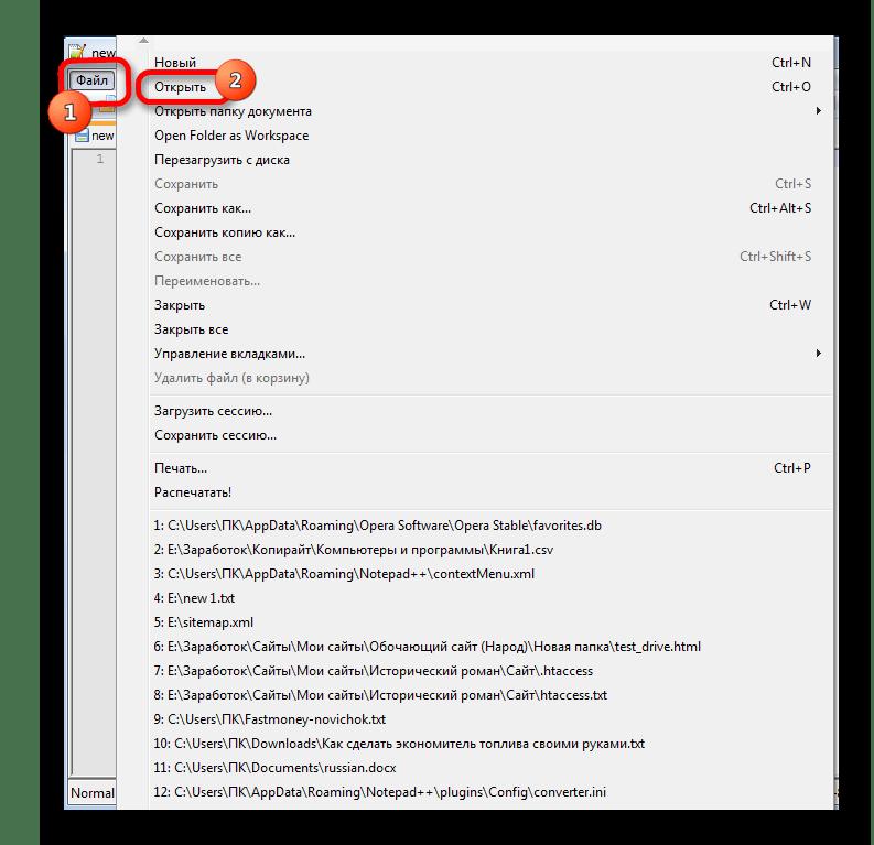 Переход к отрытию файла в Notepad++