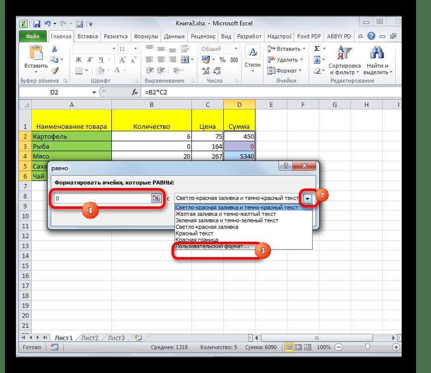 Переход к пользовательскому формату в Microsoft Excel