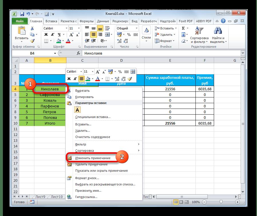 Переход к редактированию примечаниия в Microsoft Excel