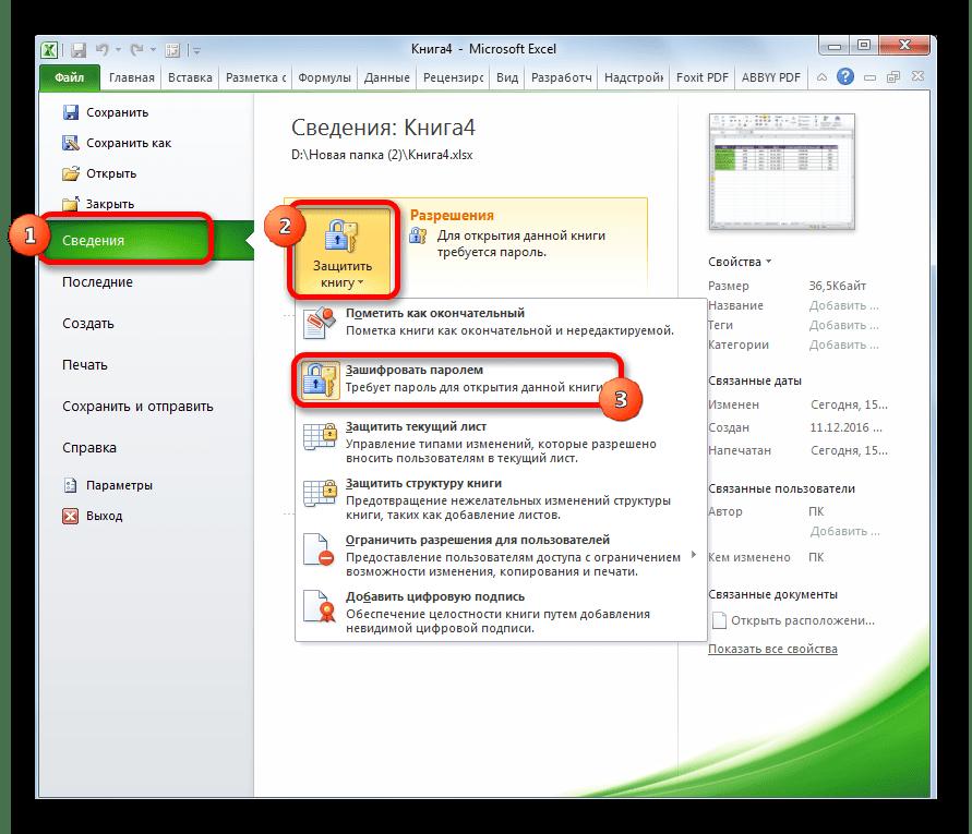 Переход к снятию пароля в Microsoft Excel.png