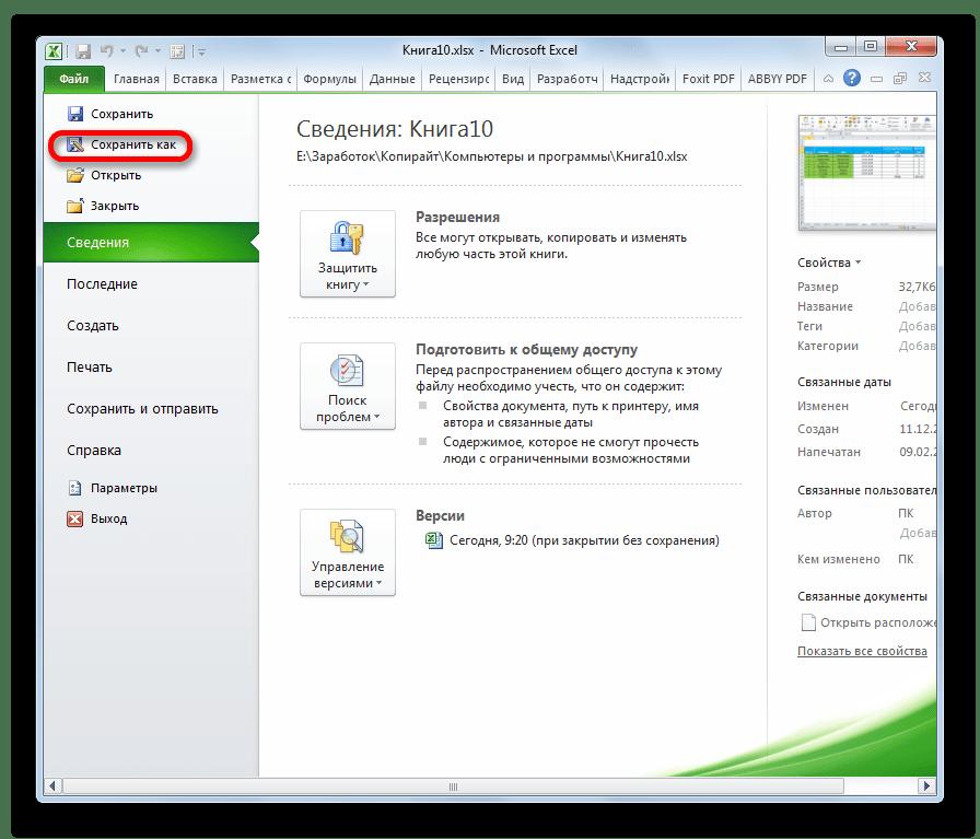 Переход к сохранению файла в Microsoft Excel