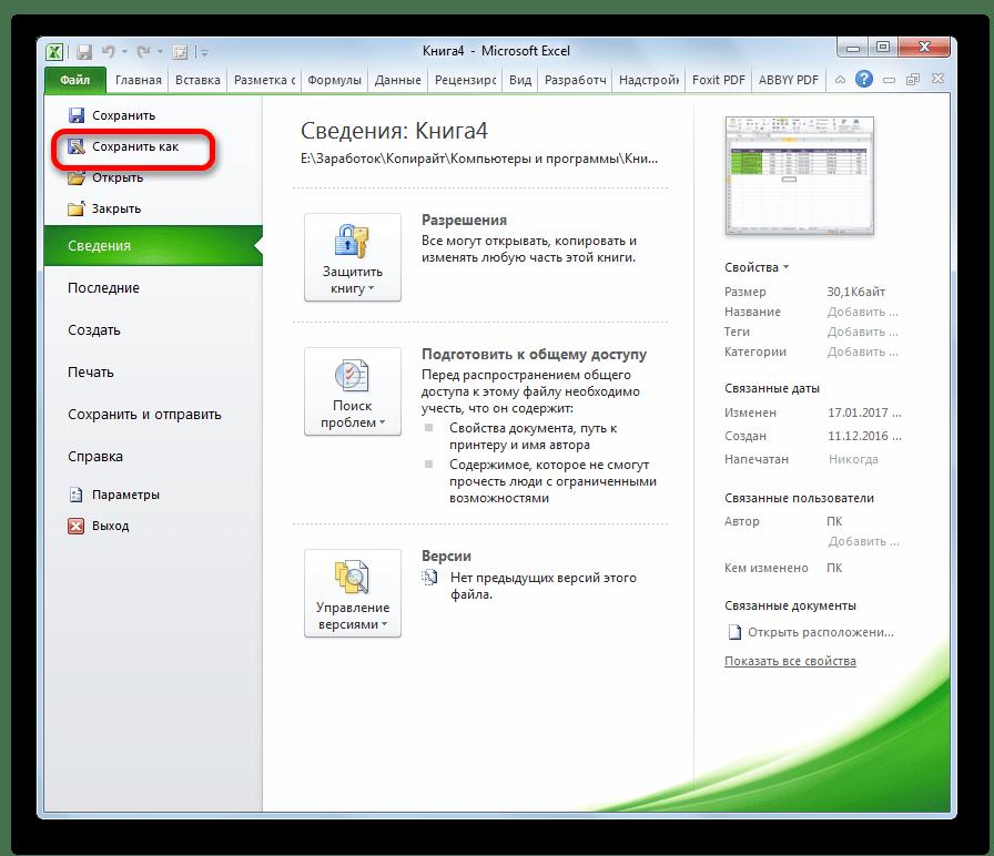 Переход к сохранению  в Microsoft Excel
