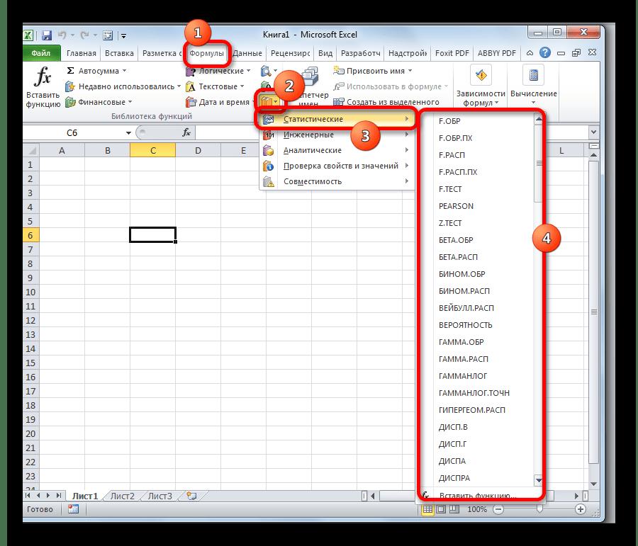Переход к статистическим функциям в Microsoft Excel
