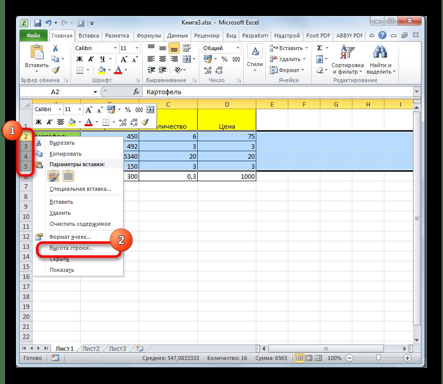 Переход к установке высоты строки в Microsoft Excel