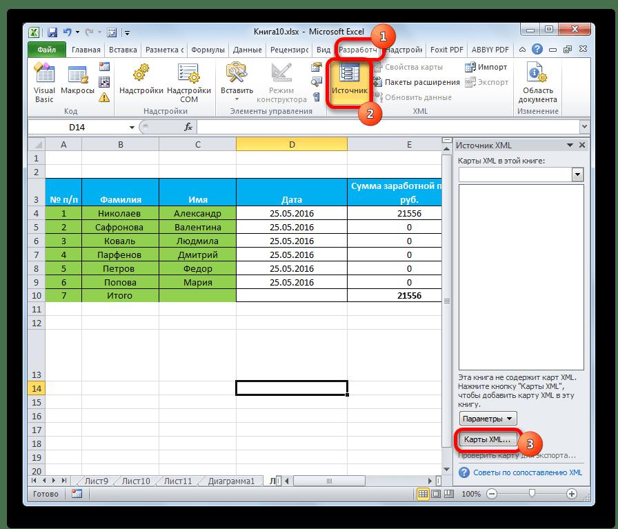 Переход к выбору источника в Microsoft Excel
