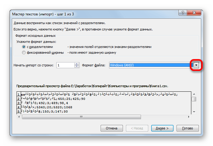 Переход к выбору кодировки в Мастере текстов в Microsoft Excel