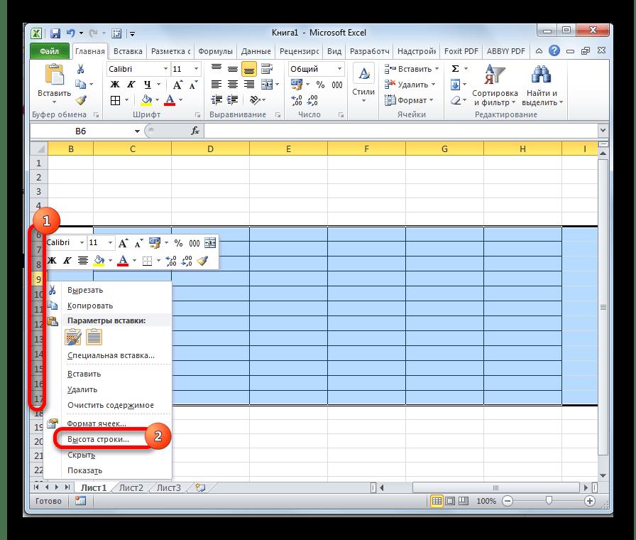 Переход к высоте строки в Microsoft Excel