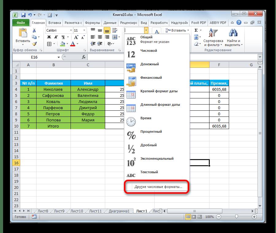 Переход в другие числовые форматы в Microsoft Excel