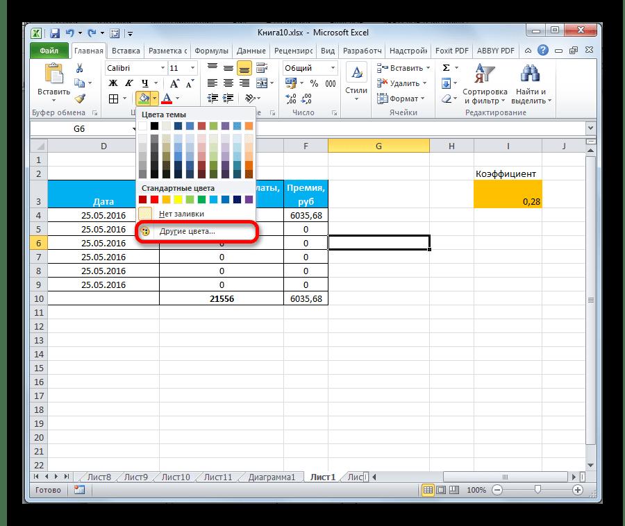 Переход в другие цвета в Microsoft Excel