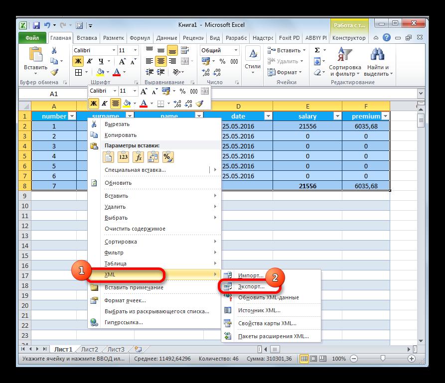 Переход в экспорт в Microsoft Excel