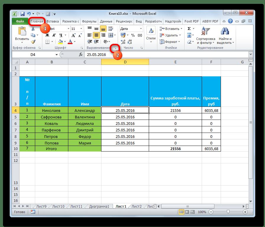 Переход в формат ячеек в программе Microsoft Excel