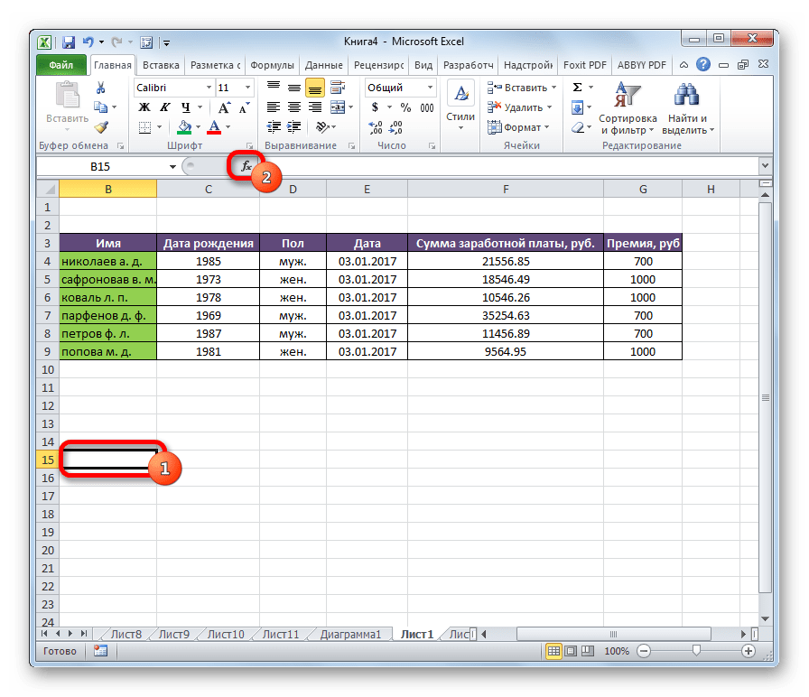 Как в экселе сделать таблицу с формулами